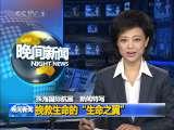 晚间新闻 2010-11-21