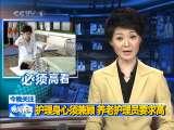 晚间新闻 2010-11-25