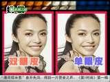 《美丽俏佳人》 2010-11-29 电眼必备 无敌美目贴无痕术