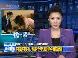 晚间新闻 2010-12-05
