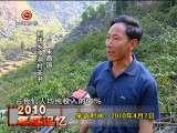 《贵州新闻联播》 2010-12-21