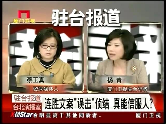 马面开枪误击?连胜文:无法接受