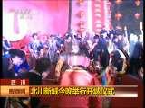 晚间新闻 2011-02-01