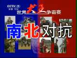 世界犬王争霸赛之南北对抗