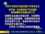 《甘肃新闻》 2011-02-26