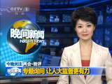 晚间新闻 2011-03-04