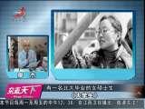 <a href=http://news.cntv.cn/program/difangminglan/20110310/103189.shtml target=_blank>[杂志天下]北大毕业女硕士三十多岁仍啃老 无奈当上油漆工</a>