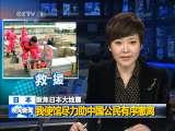 晚间新闻 2011-03-16