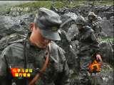 《军事报道》 20110702
