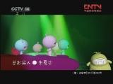 虫虫计划6 轴承跑步机 2011暑假动画大巴1号 20110725