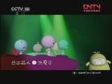 虫虫计划10 调料瓶滑雪场 2011暑假动画大巴1号 20110727
