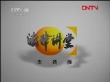 [法律讲堂(生活版)]惹祸的内衣(20110808)