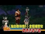 《第一游戏》2011年第33期