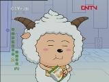 奇思妙想喜羊羊 第60集 深海寻宝 第8集 2011