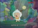 奇思妙想喜羊羊 第57集 深海寻宝 第5集 2011