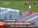 2011大邱田径世锦赛:男子110米栏决赛 刘翔无缘冠军仅摘得铜牌