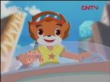 虹猫蓝兔海底历险记8 银河剧场 20110903