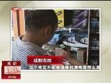 <a href=http://news.cntv.cn/society/20110909/106162.shtml target=_blank>[汇说天下]行车记录仪入蓉 有支持有观望</a>