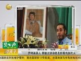 <a href=http://news.cntv.cn/world/20110913/109708.shtml target=_blank>[说天下]卡扎菲第三子现身尼日尔被拦截</a>