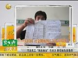 <a href=http://news.cntv.cn/society/20110913/109574.shtml target=_blank>[说天下]男子割皮救女 为省千元放弃全身麻醉</a>
