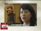 <a href=http://news.cntv.cn/society/20110913/105518.shtml target=_blank>[汇说天下]原房主成被告 交易疏忽埋祸患</a>