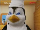 企鹅部落 榴莲记下 成长在线 20110913