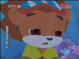 虹猫蓝兔海底历险记39 银河剧场 20111004