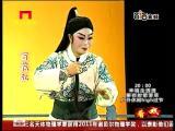 《百花江》第七场 看戏 - 厦门卫视 00:04:44