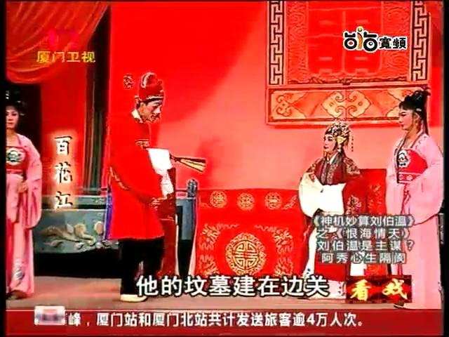 《百花江》第六场 看戏 - 厦门卫视 00:26:42