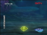 虹猫蓝兔海底历险记 43银河剧场 20111008