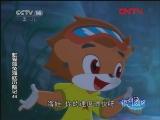 虹猫蓝兔海底历险记 44    银河剧场   20111009