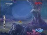 虹猫蓝兔海底历险记 45    银河剧场   20111010