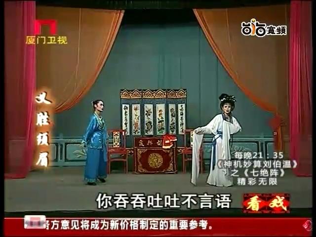 《义胜须眉》第四场 看戏 - 厦门卫视 00:23:14