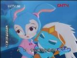 虹猫蓝兔海底历险记 47 银河剧场 20111012
