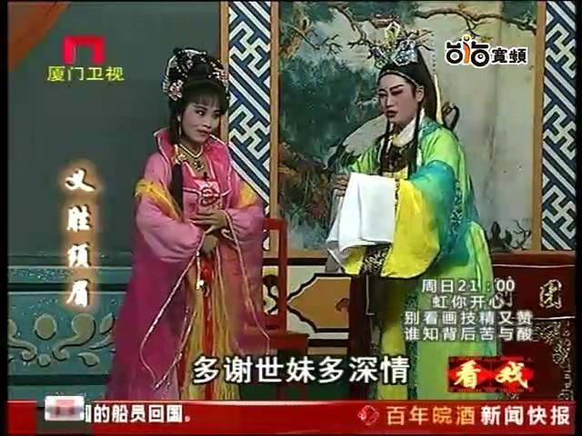 《义胜须眉》第七场 看戏 - 厦门卫视 00:25:39