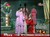 《义胜须眉》第十场 看戏 - 厦门卫视 00:13:37