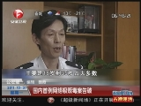 <a href=http://news.cntv.cn/law/20111031/101717.shtml target=_blank>[超级新闻场]公安部:国内首例网络吸贩毒案告破</a>