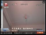 <a href=http://news.cntv.cn/society/20111031/102290.shtml target=_blank>[超级新闻场]天花板漏水 输液器导流</a>