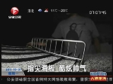 <a href=http://news.cntv.cn/society/20111031/102066.shtml target=_blank>[超级新闻场]指尖滑板 酷炫帅气</a>
