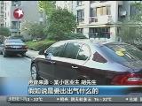 <a href=http://news.cntv.cn/society/20111031/103846.shtml target=_blank>[看东方]近20辆车一夜被划 监控拍下全程</a>
