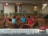 "<a href=http://news.cntv.cn/society/20111031/103864.shtml target=_blank>[看东方]""西湖女侠""来自乌拉圭 已在上海生活一年多</a>"