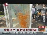 <a href=http://news.cntv.cn/world/20111102/105091.shtml target=_blank>[看东方]日本:金鱼游弋 电话亭变水族箱</a>