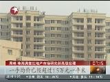 """<a href=http://news.cntv.cn/society/20111102/104774.shtml target=_blank>[看东方]珠海:出台楼市""""双限令""""</a>"""