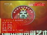 交响京剧《我爱这土地》刘子微、杜镇杰、安平   -京剧节开幕式 戏曲频道特别节目