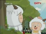喜羊羊与灰太狼之给快乐加油 第3集 双生花 20111108
