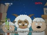 喜羊羊与灰太狼之给快乐加油 第4集 偷懒的后果 20111108