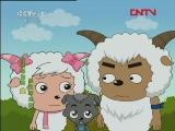 喜羊羊与灰太狼之给快乐加油 第15集 挽救灰太狼 20111111