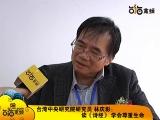 台湾中研院研究员林庆彰:读《诗经》 学会尊重生命
