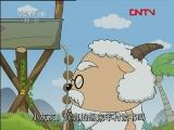 喜羊羊与灰太狼之给快乐加油 第29集 羊村入学记 20111117