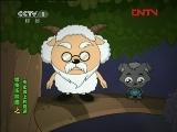 喜羊羊与灰太狼之给快乐加油 第36集 历史课上的奇遇 20111119